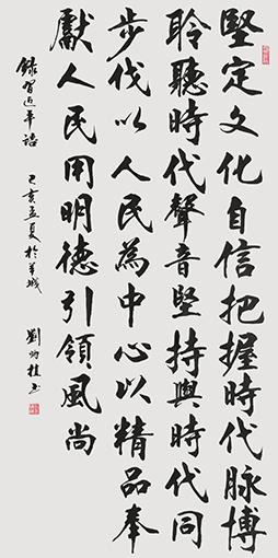 刘炳植作品 《文化自信》 规格:69cmx138cm 创作年代:2019年.JPG