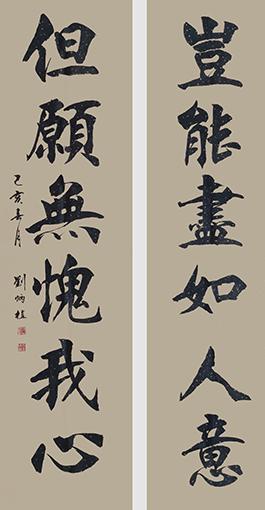 刘炳植作品 《岂能尽如人意 但愿无愧我心》 规格:180cmx50cm 创作年代:2019年.JPG