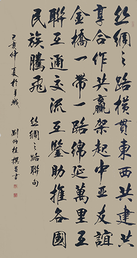刘炳植作品 《丝绸之路联句》 规格:69cmx138cm 创作年代:2019年.JPG