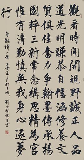 刘炳植作品 《自勉诗》 规格:69cmx138cm 创作年代:2019年.JPG