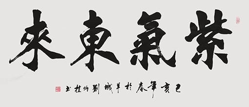 刘炳植作品 《紫气东来》 规格:138cmx69cm  创作年代:2019年.JPG