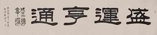 田德华作品《盛运亨通》规格:49cmx180cm 创作年代:2018年.jpg
