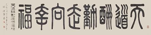 田德华作品《天道酬勤走向幸福》规格:49cmx180cm 创作年代:2019年.jpg