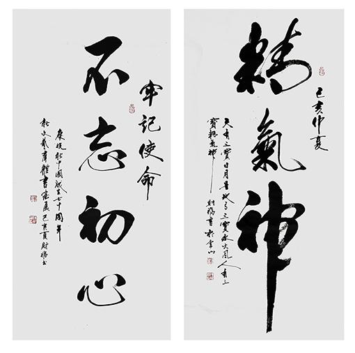 陈财福作品《不忘初心》《精气神》.jpg