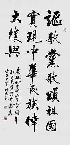 陈财福作品《讴歌党,歌颂祖国,实现中华民族伟大复兴》.jpg