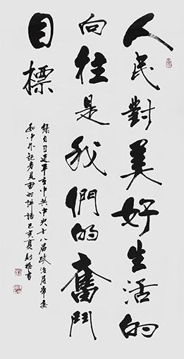 陈财福作品《人民对美好生活的向往是我们的奋斗目标》.jpg