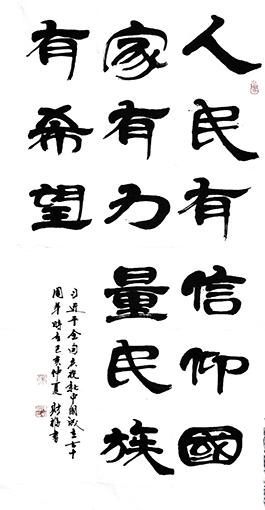 陈财福作品《人民有信仰,国家有力量,民族有希望》.jpg