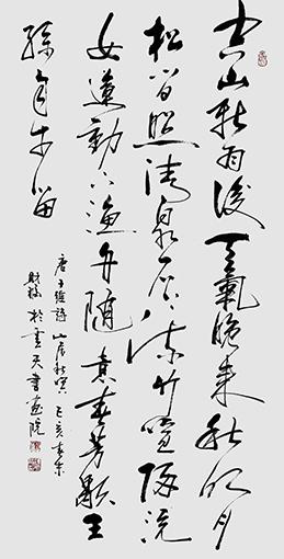 陈财福作品《王维〈山居秋暝〉》.jpg