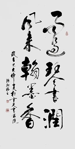 陈财福作品《雨过琴书润,风来翰墨香》.jpg