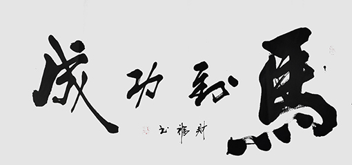 陈财福作品《马到功成》.jpg