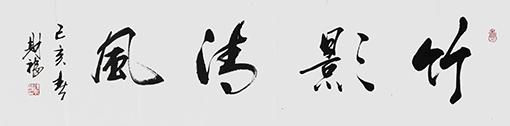 陈财福作品《竹影清风》.jpg