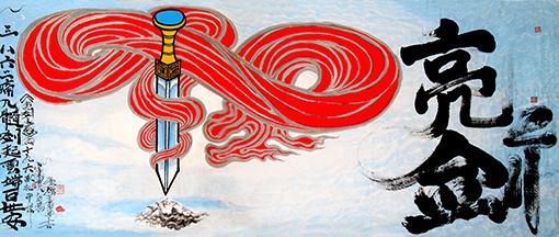 """《亮剑图》为此图题诗一首""""亮剑之威""""雪边地跑空飞言,语好过百钟声起,三八六二痛入髓,剑起雲端百世安。丈二作品,长3.6米,宽1.48米,2017年8月22日作,为十九大献礼而作。.jpg"""