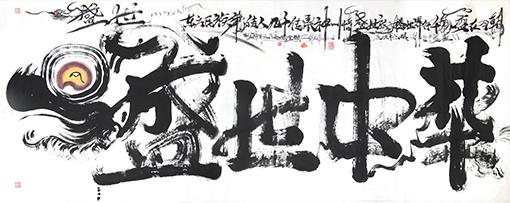 《盛世中华》为此书法题诗一首:东方民族龙传人,几千传承神州情,盛世龍腾世界行,千年一盛在今朝。丈二作品长3.6米,宽1.48米,2018年4月23日作.JPG