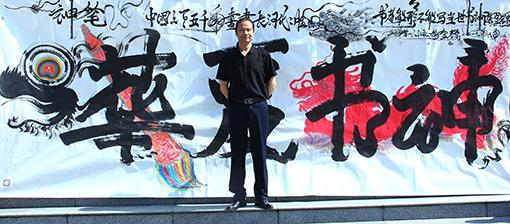 """龙体书法《华夏书神》为此书法题诗一首:""""神笔""""中国上下五千年,书画长河代代胜,书者能形不能写,当世书神陈金辉。丈六作品,长5米X2米宽,2019年6月2日为建国70周年献礼而作 (2).jpg"""