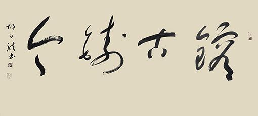胡幼龙作品《熔古铸今》.JPG