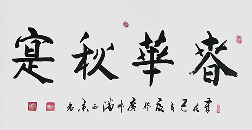 潘西京作品 《春华秋实》.jpg