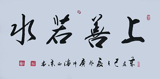 潘西京作品 《上善若水》.jpg
