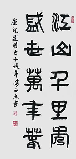 潘西京作品 《江山千里秀,盛世万年春》.jpg