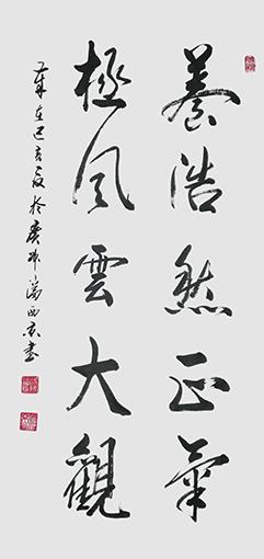 潘西京作品 《养浩然正气,极风云大观》.jpg