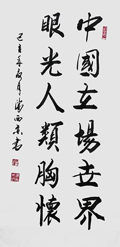 潘西京作品 《中国立场,世界眼光,人类胸怀》.jpg