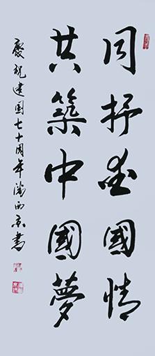 潘西京作品 《同抒爱国情,共筑中国梦》.jpg