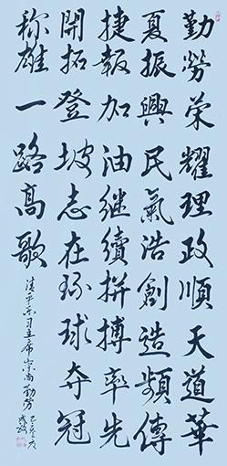 孙成效作品《清平乐 崇尚勤劳》.JPG