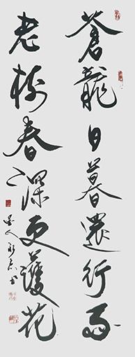 崔永志作品 《苍龙日暮还行雨,老树春深更护花》.jpg
