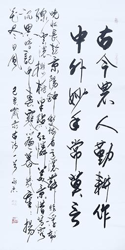 崔永志作品 《古今农人勤耕作,中外妙手常莫言》.jpg