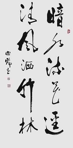 张宗彪作品 《暗水流花径,清风洒竹林》.jpg