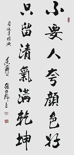 张宗彪作品 《不要人夸颜色好,只留清气满乾坤》.jpg