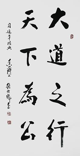 张宗彪作品 《大道之行,天下为公》.jpg
