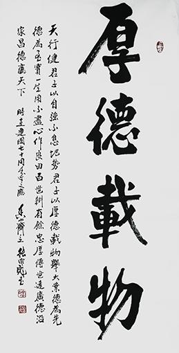 张宗彪作品 《厚德载物》.jpg