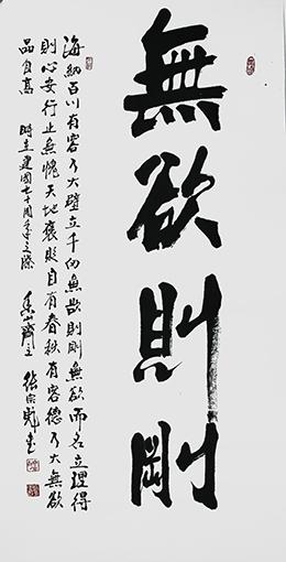 张宗彪作品 《无欲则刚》.jpg