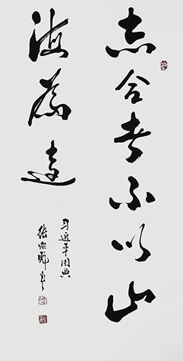 张宗彪作品 《志合者,不以山海为远》.jpg