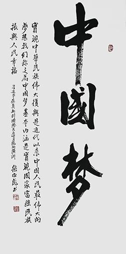 张宗彪作品 《中国梦》.jpg