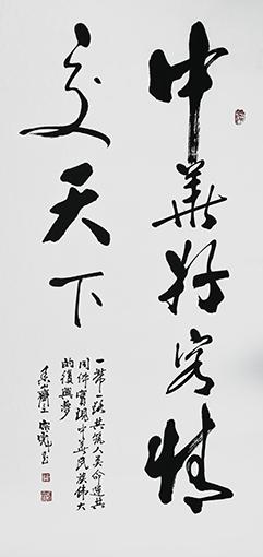 张宗彪作品 《中华好客,情交天下》.jpg