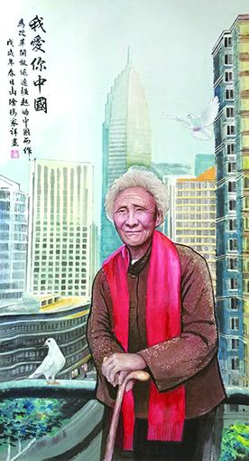 8冯家祥作品《我爱你中国》 规格:138cmX68cm.jpg