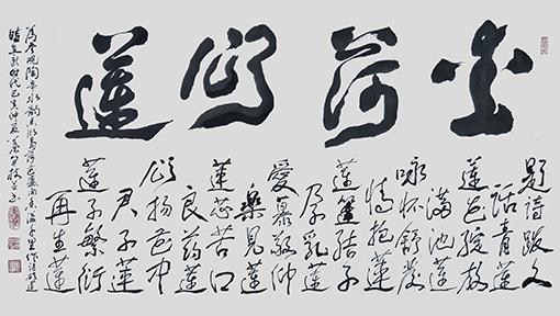 《爱荷颂莲》 藏头诗 尺寸 :138x69cm.jpg
