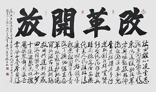 《改革开放》藏头诗 尺寸:178x98cm.jpg