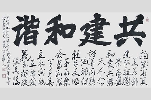 《共建和谐》 藏头诗 尺寸 :138x69cm.jpg
