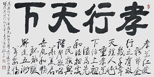 《孝行天下》 藏头诗 尺寸 :138x69cm.jpg