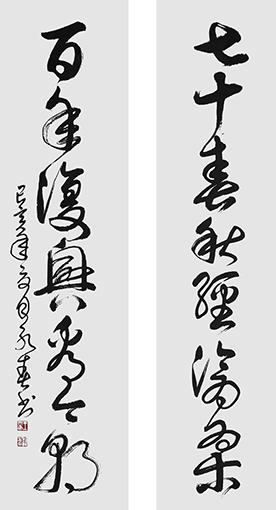 王永春作品 《七十春秋经沧桑,百年复兴看今朝》.jpg