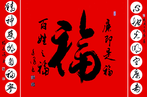 杨廷泽作品 《廉洁是福》规格:69cmX69cm  2017年12月.jpg