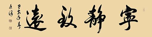 杨廷泽作品 《宁静致远》规格:138cmX34.5cm  2019年3月.JPG