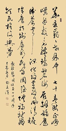 杨廷泽作品 《新中国诞辰七十周年》规格:138cmX69cm 2019年6月.JPG