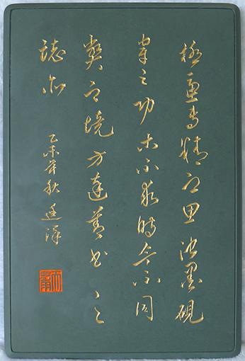 杨廷泽作品 题写砚台盖文《感悟书法》规格:25.5cmX16.5cm  2016年10月.JPG