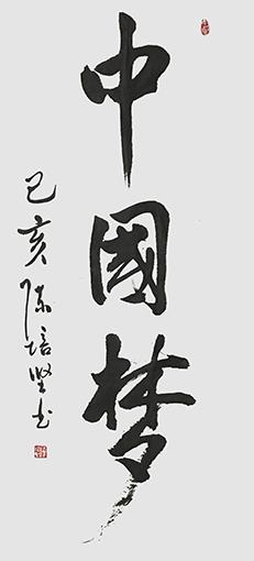 陈培坚作品1《中国梦》.jpg