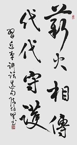 陈培坚作品2《薪火相传 代代守护》.jpg