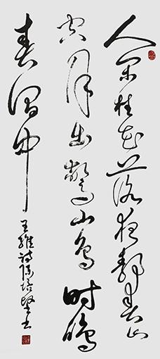 陈培坚作品4 王维《鸟鸣涧》.jpg
