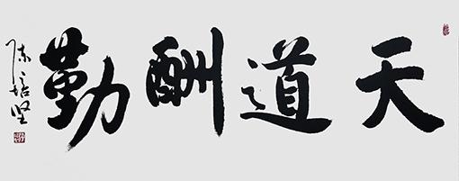 陈培坚作品7《天道酬勤》.jpg